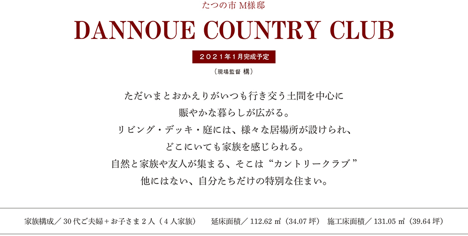DANNOUE COUNTRY CLUB コンセプト